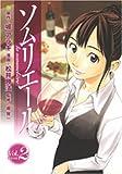 ソムリエール 2 (ヤングジャンプコミックス BJ)