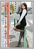 働くオンナ2 01 [DVD]