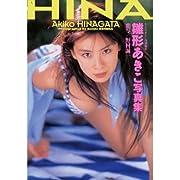 HINA—雛形あきこ写真集