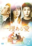一理ある愛 DVD-BOX2[DVD]