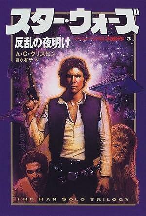 スター・ウォーズ 反乱の夜明け (ハン・ソロ3部作)