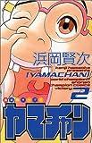 ヤマチャン 2 (少年チャンピオン・コミックス)