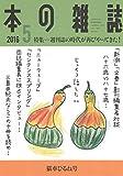 本の雑誌395号
