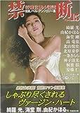 禁断—スーパーラブロマン選集〈vol.15〉 (竹書房文庫)