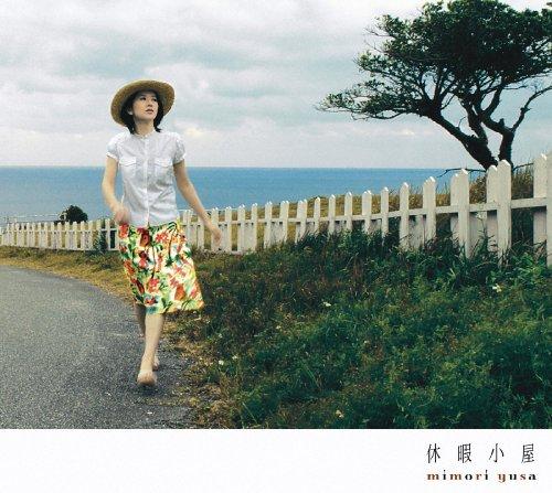 休暇小屋(初回限定盤)(DVD付)