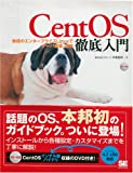 CentOS 徹底入門