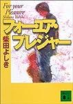 フォー・ユア・プレジャー (講談社文庫)