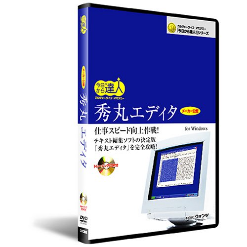 秀丸エディタ 教則DVD