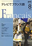 NHK テレビでフランス語 2008年 08月号 [雑誌]