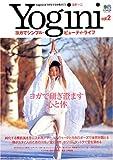 Yogini vol.2—ヨガでシンプル・ビューティ・ライフ (2)