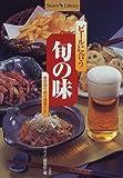 ビールに合う旬の味 (Shotor Library)