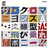 流線型・飛び乗れ!!ボニー!!(初回生産限定盤) [Single, Limited Edition, Maxi] / ザ・クロマニヨンズ (CD - 2011)