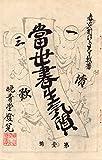 近代文学館〈〔30〕〉当世書生気質―名著複刻全集 (1968年)