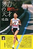 努力の天才—高橋尚子の基礎トレーニング