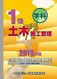 1級土木施工管理技術検定試験問題解説集録版〈2015年版〉