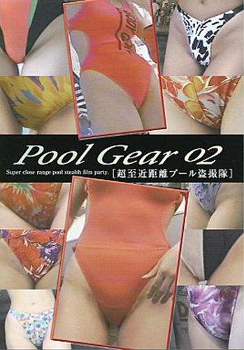 高遠映像 超至近距離プール盗撮隊 Pool Gear2 [DVD]