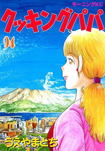 クッキングパパ(94)