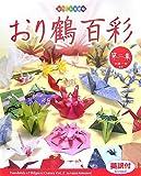 おり鶴百彩 第2集―英訳付 (2) (おりがみ自遊帖)