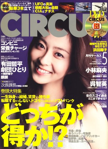 CIRCUS (サーカス) 2008年 05月号 [雑誌]