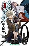 屍姫20巻 (デジタル版ガンガンコミックス)