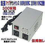 保証なし、アップダウントランス 兼用 300w用(推薦180wまで) 海外旅行用 変圧器 100Vを200Vに 220Vを110Vに 電圧変換 国内海外の電気製品が使用可能