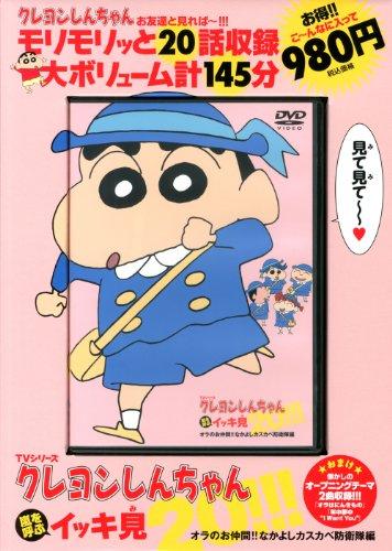 DVD)TVシリーズ クレヨンしんちゃん 嵐を呼ぶ イッキ見20!!! オラのお仲間!! なかよしカスカベ防衛隊編 (<DVD>)