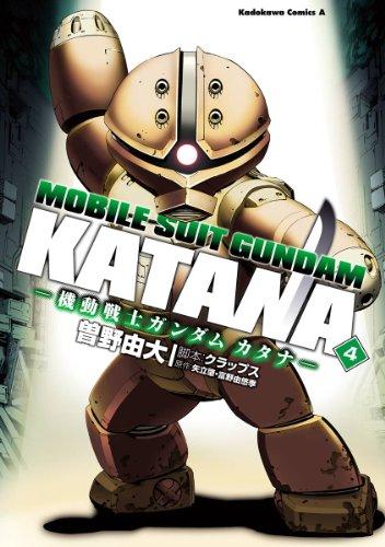 機動戦士ガンダム カタナ(4) (角川コミックス・エース)