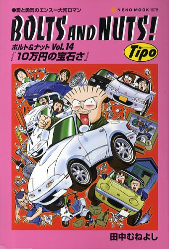 BOLTS AND NUTS Vol.14―愛と勇気のエンスー大河ロマン