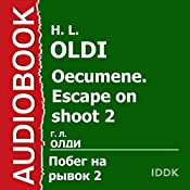 Oecumene: Escape on Shoot 2 [Russian Edition] | H. L. Oldi