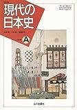改訂版-現代の日本史-A-文部科学省検定済教科書 (現代の日本史)