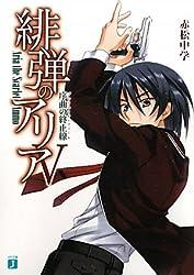 緋弾のアリア 5 (MF文庫J あ 5-8)