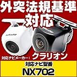 nx702 対応 バックカメラ 外突法規基準対応品 AVナビゲーション