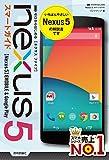 Nexus 5 スマートガイド ゼロからはじめる