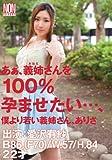 あぁ、義姉さんを100%孕ませたい…、僕より若い義姉さん、ありさ [DVD]