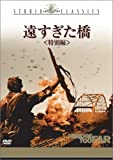 遠すぎた橋 特別編 [DVD]