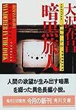 暗黒旅人 (角川文庫)