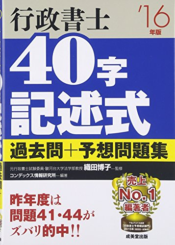 行政書士40字記述式過去問+予想問題集〈'16年版〉