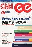 CNN ENGLISH EXPRESS (イングリッシュ・エクスプレス) 2014年 06月号 [雑誌]