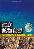 海底鉱物資源―未利用レアメタルの探査と開発―
