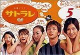 サトラレ 5 [DVD]