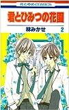 君とひみつの花園 第2巻 (花とゆめCOMICS)