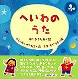 へいわの うた (講談社の翻訳絵本―ピュア・セレクション)