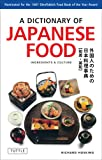 A DICTIONARY OF JAPANESE FOOD�@�O���l�̂��߂̓�{�������T(�a�p�E�p�a) [�P�s�{]