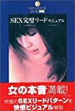 SEX完璧リードマニュアル (DATAHOUSE BOOK)