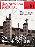 BUSINESS LAW JOURNAL (ビジネスロー・ジャーナル) 2014年 10月号 [雑誌]