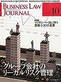 BUSINESS LAW JOURNAL (ビジネスロー・ジャーナル) 2014年 10月号 [雑誌]