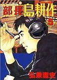 部長 島耕作(5) (モーニングKC (681))