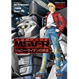 Amazon.co.jp: 機動戦士ガンダム MSV-R ジョニー・ライデンの帰還(1) (角川コミックス・エース) 電子書籍: Ark Performance, サンライズ: Kindleストア
