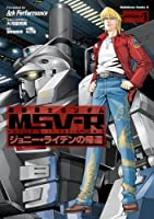 機動戦士ガンダム MSV-R ジョニー・ライデンの帰還(1)<機動戦士ガンダム MSV-R ジョニー・ライデンの帰還> (角川コミックス・エース)