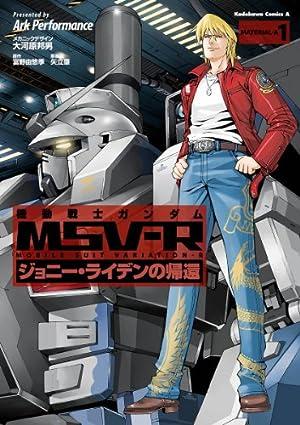 機動戦士ガンダム MSV-R ジョニー・ライデンの帰還(1) (角川コミックス・エース)[Kindle版]
